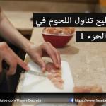 الريجيم واللحوم : لا تستغنوا عن اللحوم في الرجيم الجزء 1