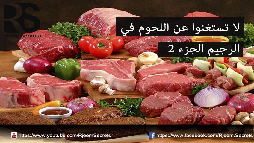 الريجيم واللحوم : لا تستغنوا عن اللحوم في الرجيم الجزء 2