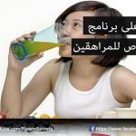 رجيم صحي للمراهقين يساعد في التخلص من السمنة والبدانة