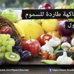 خضار وفاكهة طاردة للسموم الجزء1