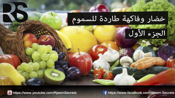 خضار وفاكهة طاردة للسموم الجزء الاول