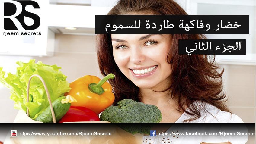 خضار وفاكهة تنظف الجسم من السموم الجزء الثاني
