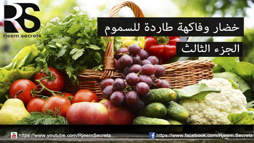 خضار وفاكهة لطرد السموم من الجسم الجزء الثالث