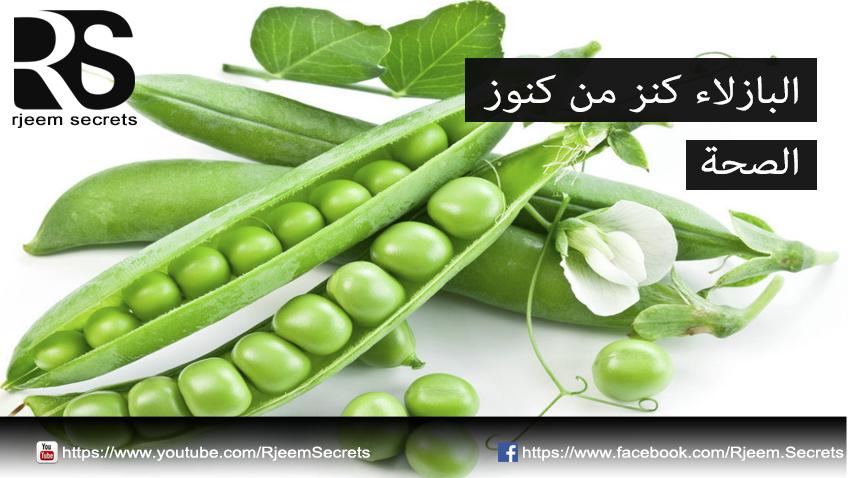 فوائد البازلاء الخضراء للرجيم وفوائد صحيّة عديدة جداً