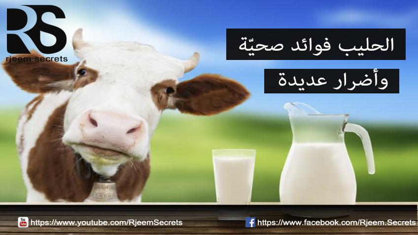فوائد واضرار الحليب : معتقدات خاطئة حول الحليب