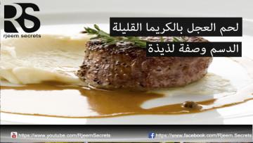 وصفات صحية :  لحم العجل بدون دهن بالكريما القليلة الدسم