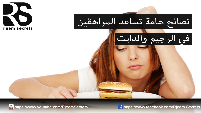 نصائح رجيم تساعد المراهقون في إنقاص الوزن