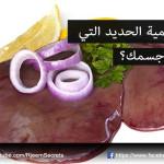 نقص الحديد في الجسم : اعراضه وعلاجه