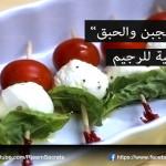 """اكلات رجيم : وصفات اكل الرجيم """"اسياخ الجبن والحبق"""""""