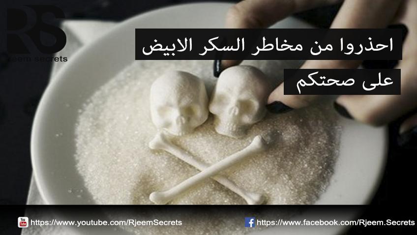 السكر : اضرار السكر على صحة الانسان