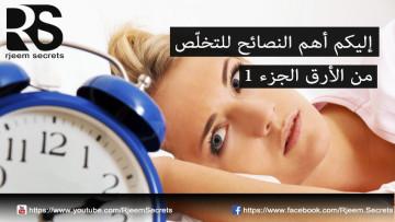 اضطرابات النوم : نصائح فعّالة تساعد في علاج الارق الجزء 1