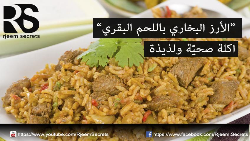 """وصفات اكل صحي : اكل صحي ولذيذ """"الأرز البخاري باللحم البقري"""""""