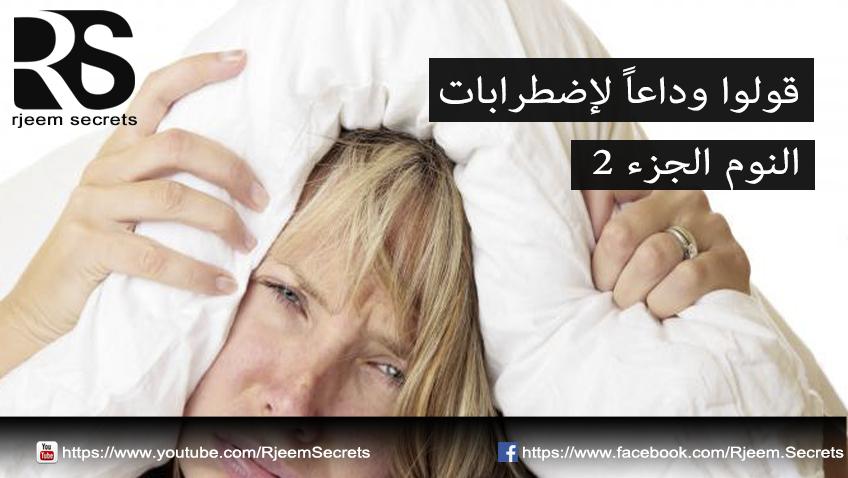 الارق : نصائح فعّالة تساعد في علاج اضطرابات النوم الجزء 2