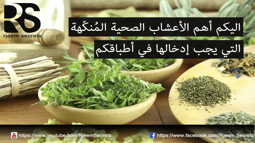 الأعشاب الصحية : أعشاب منكهة لا بد من وجودها في المطبخ