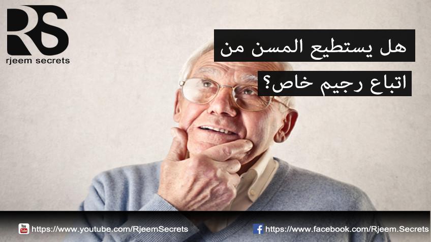 الرجيم لكبار السن : احصلوا على نظام غذائي صحي لكبار السن