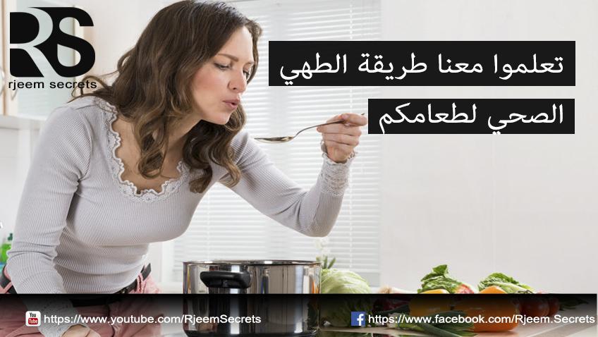 الرجيم والطهي الصحي : كيف نستطيع طهي طعامنا بطريقة صحية؟