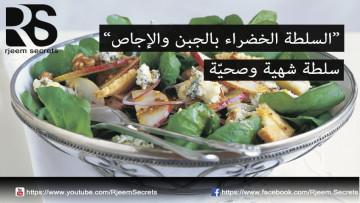 """اكلات رجيم : اكل صحي للرجيم """"السلطة الخضراء بالجبن والإجاص"""""""