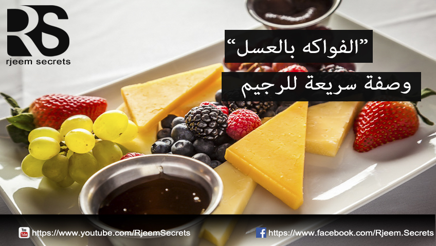 """وصفات للرجيم: اكل صحي ولذيذ """"الفواكه بالعسل"""""""