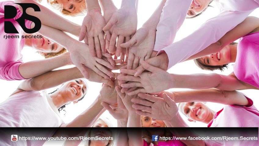الوقاية من سرطان الثدي 2