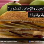 """وصفات اكل رجيم : اكل صحي """"توست الجبن والاجاص المشوي"""""""