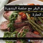 """اكلات رجيم وصفات رجيم : """"ستيك لحم البقر مع صلصة الطماطم والكزبراء الحارة """""""