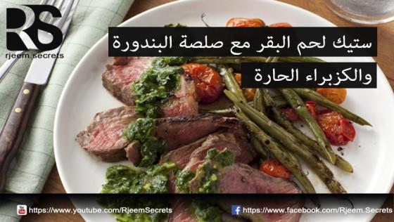 """اكلات رجيم : """"ستيك لحم البقر مع صلصة الطماطم والكزبراء الحارة """""""