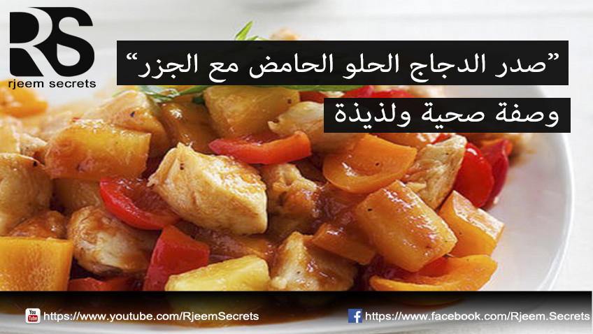 """وصفات للرجيم : اكل صحي """"صدر الدجاج الحلو الحامض مع الجزر"""""""