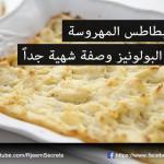 """اكل صحي للرجيم : وصفات رجيم """"فرنيّة البطاطس وصلصة البولونيز"""""""
