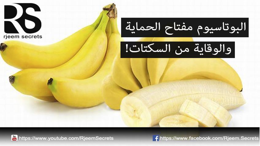 فوائد البوتاسيوم للجسم مصادره من الاطعمة ودوره في التخسيس