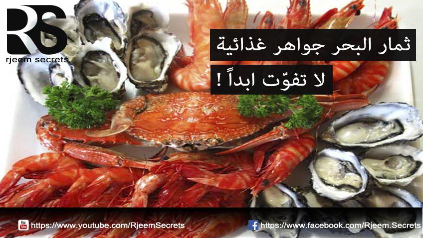 فوائد ثمار البحر : ثمار البحر جواهر غذائية رائعة