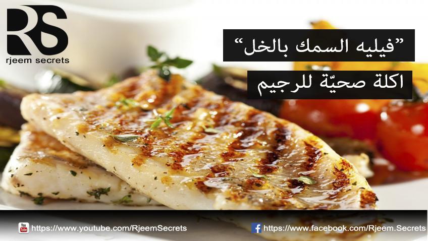 """اكلات رجيم : وصفات رجيم """"فيليه السمك بالخل"""""""