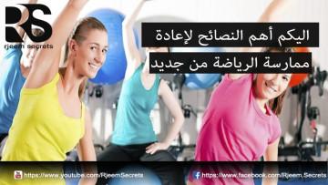 ممارسة الرياضة : 5 نصائح لممارسة الرياضة بشكل سليم