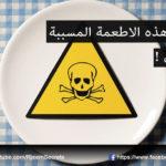 الاطعمة المسببة للسرطان : أخطر 7 أطعمة مسببة للسرطان