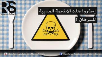 الاطعمة المسببة للسرطان: أخطر 7 أطعمة مسببة للسرطان
