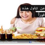 البدانة والأطعمة: أخطر 5 أطعمة على صحة الإنسان
