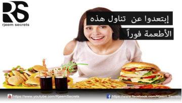 البدانة والأطعمة: ما هي أخطر 5 أطعمة على صحة الإنسان