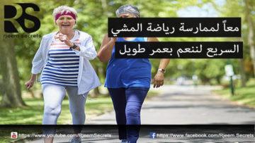 فوائد المشي السريع :رياضة المشي السريع تطوّل العمر