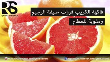 فوائد الكريب فروت: فاكهة حليفة الرجيم ومقويّة للعظام