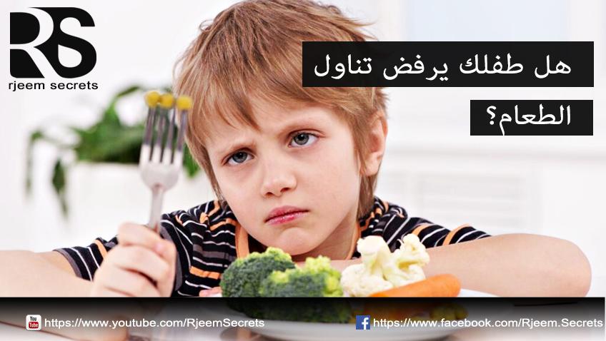 الطفل والطعام : كيف أجعل طفلي يأكل