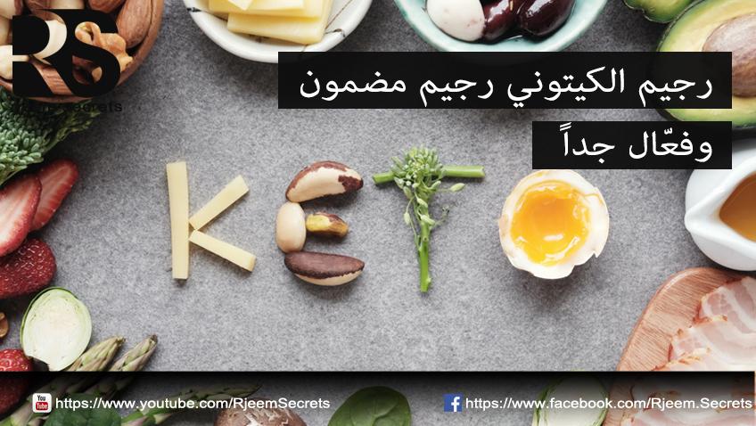 رجيم الكيتوني رجيم مضمون وفعّال جداً لإنقاص الوزن