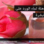 ما هي فوائد ماء الورد للوجه والبشرة