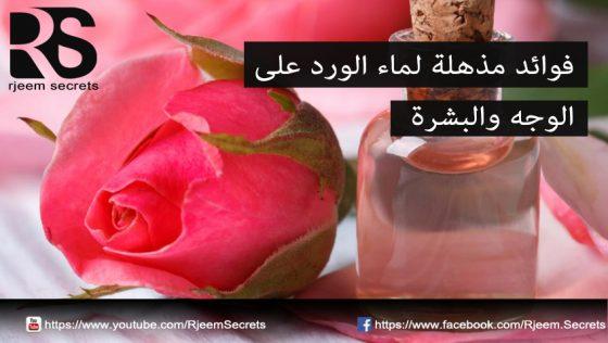 فوائد ماء الورد للوجه  والبشرة