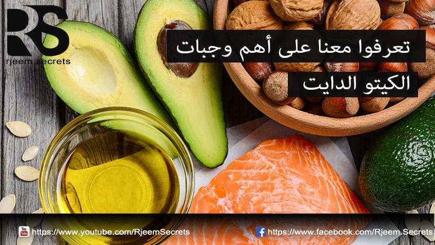 وجبات رجيم الكيتو : ما هي الوجبات الرئيسيسة في رجيم الكيتو