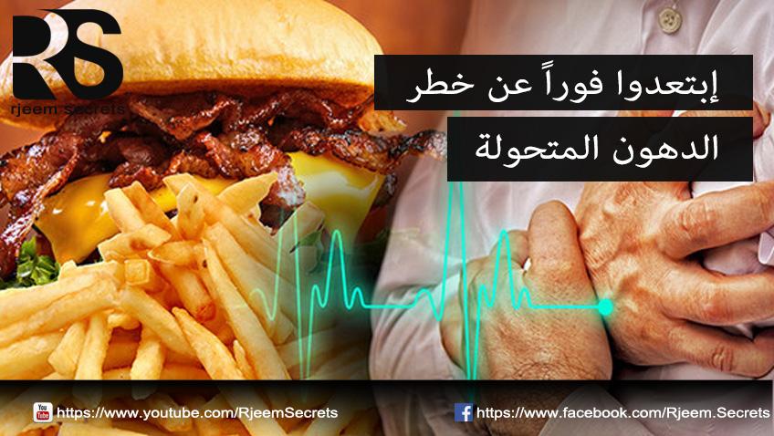 الدهون المتحولة : إحموا قلبكم من خطر الدهون المتحولة