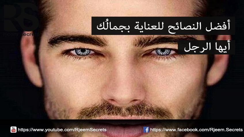 جمال الرجل : نصائح للعناية بجمال الرجل