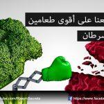 علاج السرطان : أقوى طعامين لمحاربة السرطان