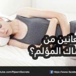 الامساك الأعراض أسبابه وطرق العلاج