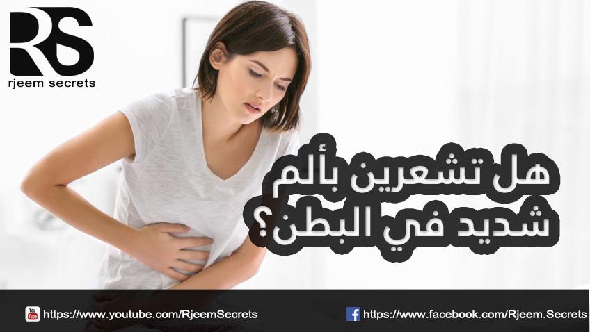 التسمم الغذائي أعراضه وكيفية علاجه