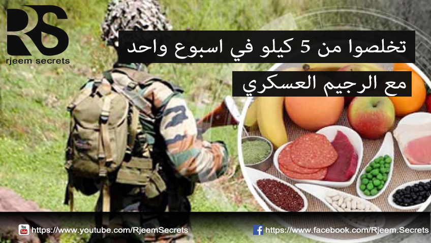 الرجيم العسكري رجيم سريع ومضمون لخسارة 5 كيلو في اسبوع