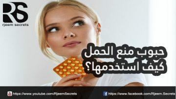 حبوب منع الحمل مميزاتها وكيفية استخدامها